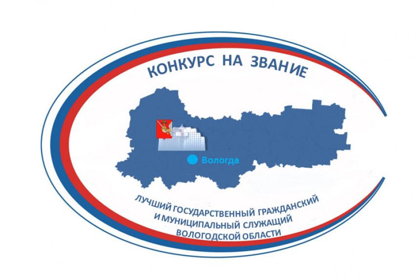 В Вологодской области стартовал конкурс «Лучший государственный гражданский и муниципальный служащий»