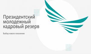 Тестирование пройдут более 7 тысяч кандидатов в президентский кадровый резерв Казахстана