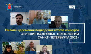 В Петербурге выбрали лучшие кадровые технологии 2021 года