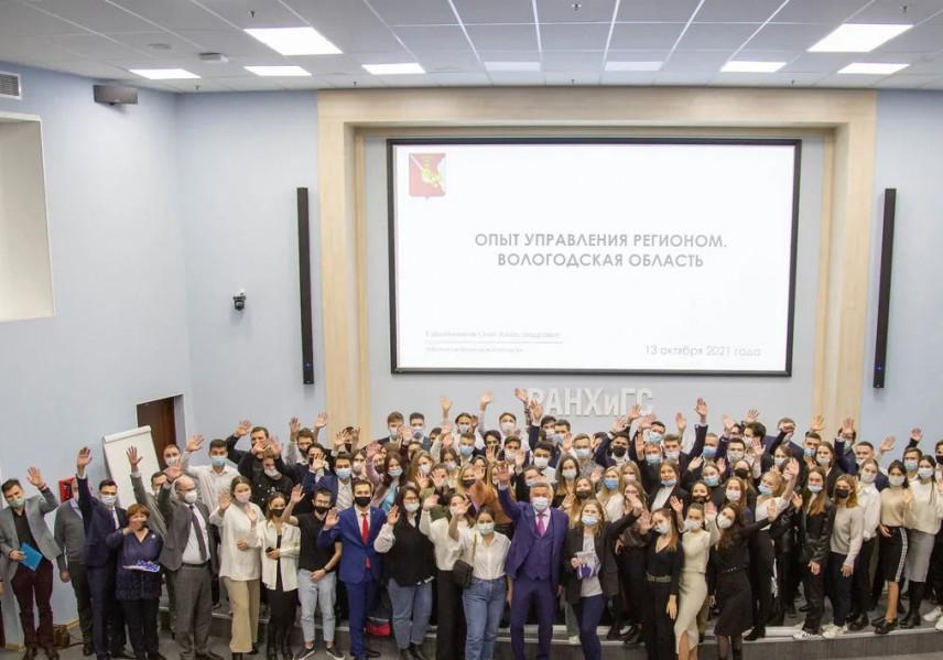 Глава Вологодской области поделился со студентами РАНХиГС опытом управления регионом