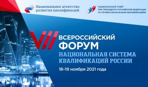 Главной темой VII форума «Национальная система квалификаций России» станет перезагрузка