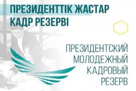 Более 200 кандидатов вПрезидентский МКР Казахстана прошли в4-й этап отбора