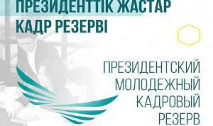 Более 200 кандидатов в Президентский МКР Казахстана прошли в 4-й этап отбора